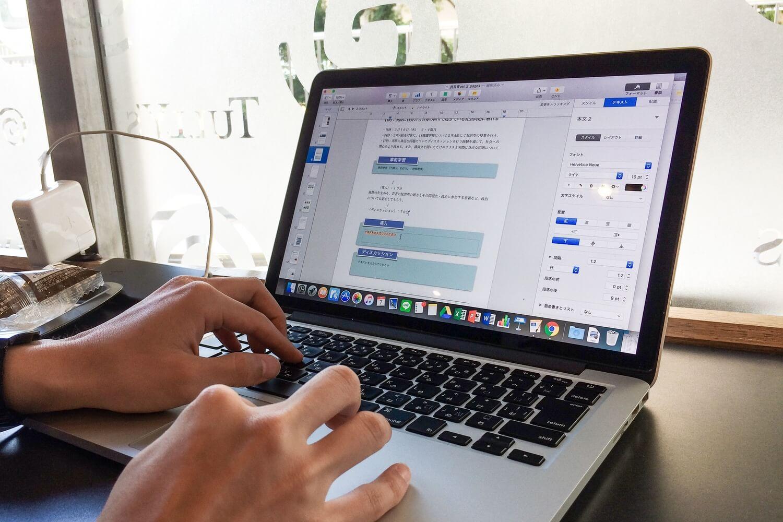MacBook Pro 13inch使用シーン