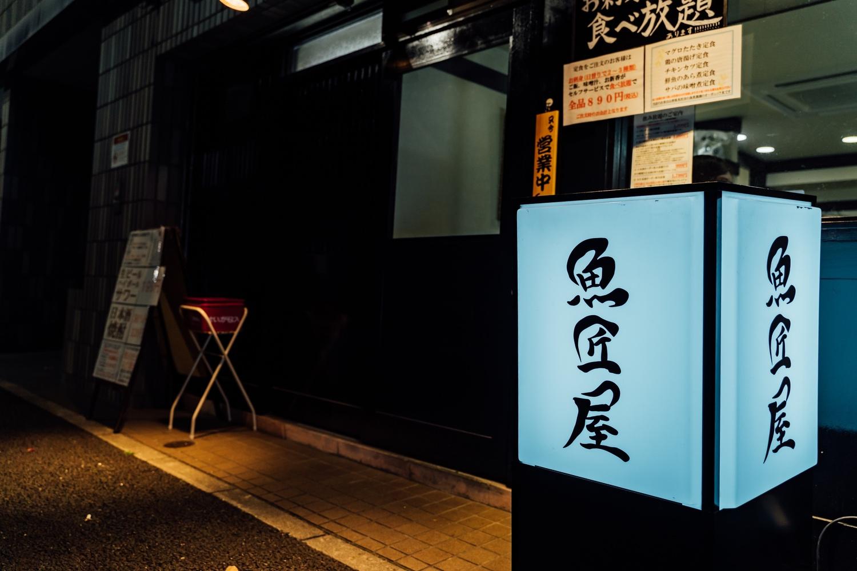 Gyoshoya nishiwasedaten 51