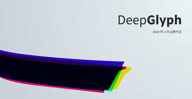 DeepGlyph画像
