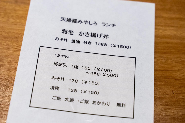 Tenpura miyashiro6